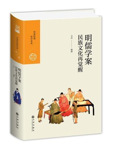 中国历代经典宝库 第二辑 18 明儒学案——民族文化再觉醒