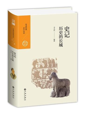 中国历代经典宝库 第二辑 11史记——历史的长城