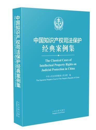 《中国知识产权司法保护经典案例集》