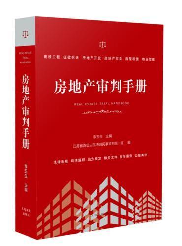 房地产审判手册