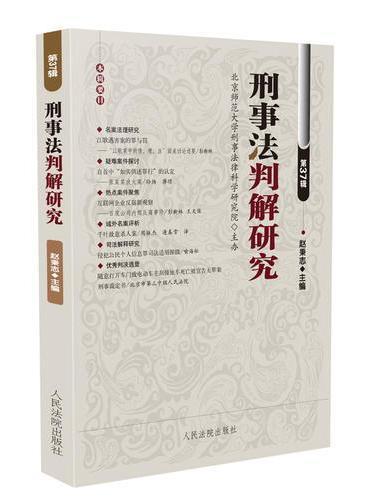 刑事法判解研究(第37辑)
