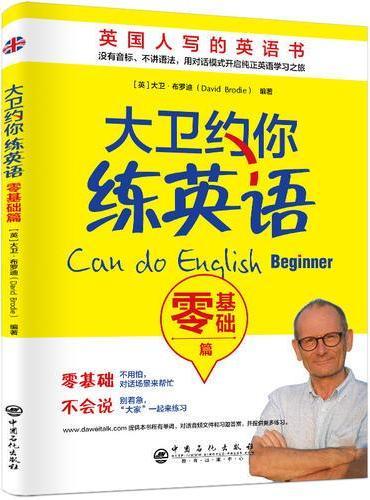 大卫约你练英语·零基础篇(英国人写的英语书,带你开启纯正英语学习之旅)