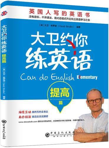 大卫约你练英语·提高篇(英国人写的英语书,带你开启纯正英语学习之旅)