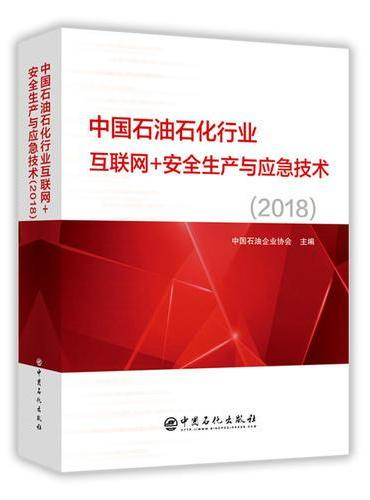 中国石油石化行业互联网+安全生产与应急技术(2018)