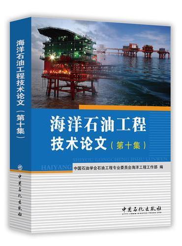 海洋石油工程技术论文(第十集)