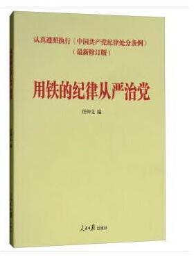 中国共产党纪律处分条例学习读本:用铁的纪律从严治党(含新修订纪律处分条例全文及解读文章)