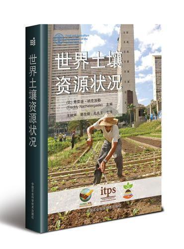 世界土壤资源状况