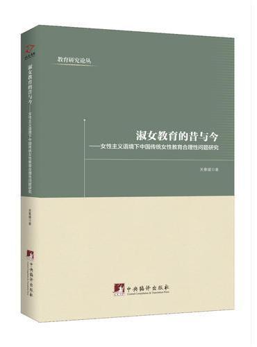 淑女教育的昔与今:女性主义语境下中国传统女性教育合理性问题研究