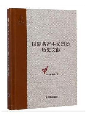 第一国际总委员会文献(1872—1876)(国际共产主义运动历史文献第63卷)