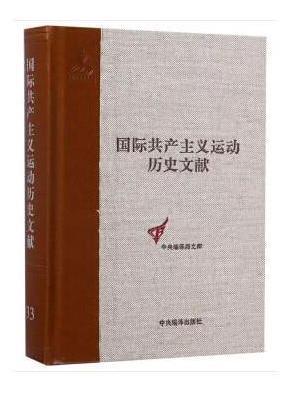 共产国际执行委员会第一次、 第二次扩大全会文献(国际共产主义运动历史文献第33卷)