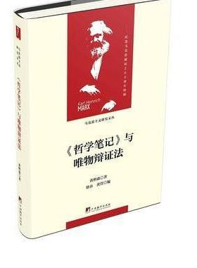 《哲学笔记》与唯物辩证法(当代马克思主义论丛)