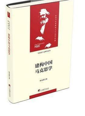 建构中国马克思学(当代马克思主义论丛)