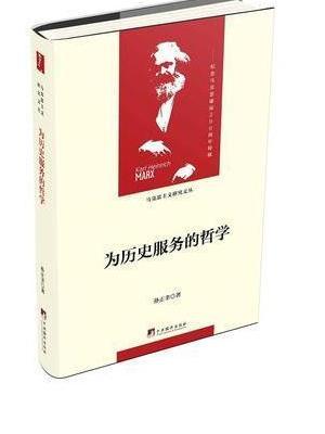 为历史服务的哲学(当代马克思主义论丛)