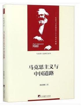 马克思主义与中国道路(当代马克思主义论丛)