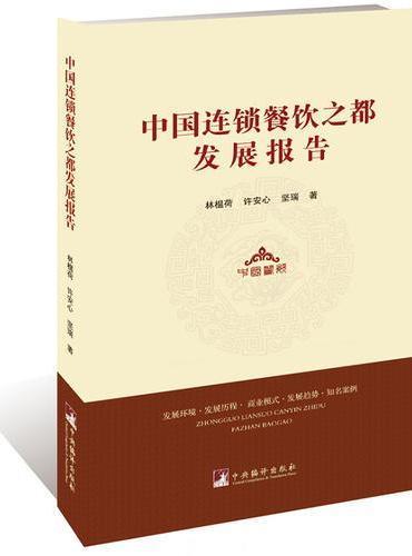 中国连锁餐饮之都发展报告