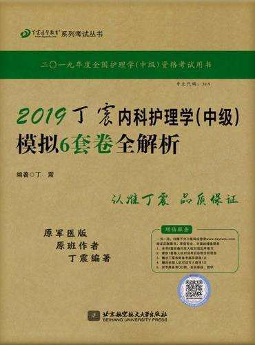 2019丁震内科护理学(中级)模拟6套卷全解析
