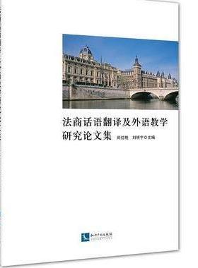 法商话语翻译及外语教学研究论文集