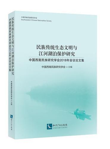 民族传统生态文明与江河湖泊保护研究