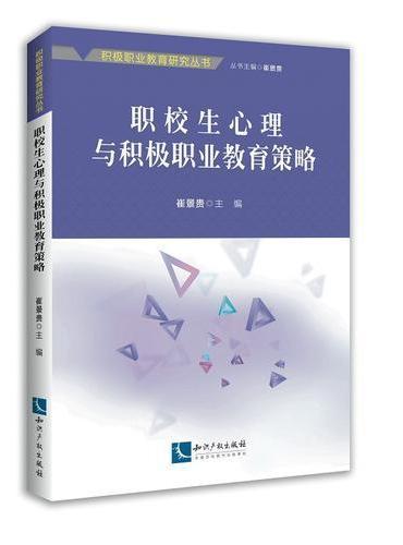 职校生心理与积极职业教育策略