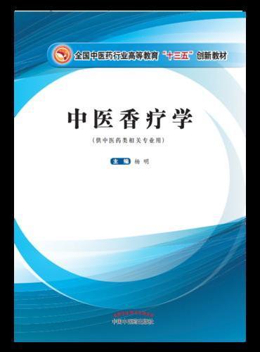 中医香疗学