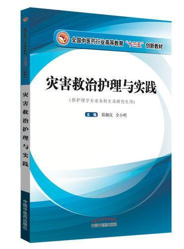 灾害救治护理与实践——高等十三五创新教材(作者用书350本)