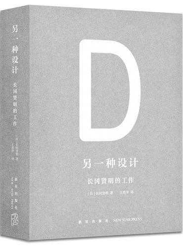 另一种设计:长冈贤明的工作