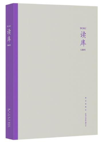 读库1805
