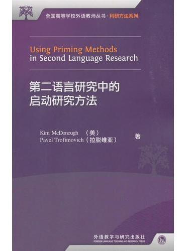 第二语言研究中的启动研究方法(2017)