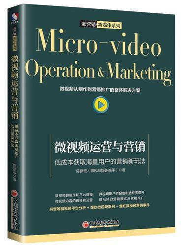 微视频运营与营销 低成本获取海量用户的营销新玩法