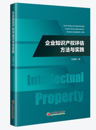 企业知识产权评估方法与实践