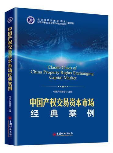 中国产权交易资本市场经典案例