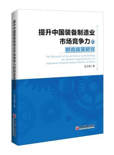 提升中国装备制造业市场竞争力的财政政策研究