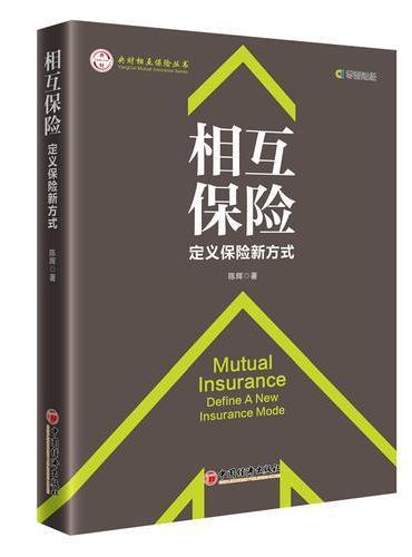 相互保险 定义保险新方式
