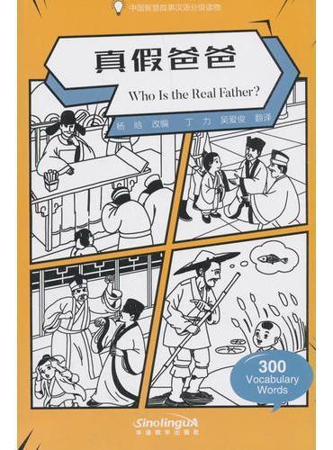 中国智慧故事汉语分级读物-真假爸爸