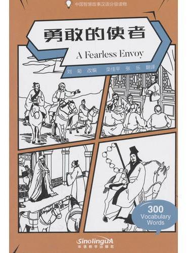 中国智慧故事汉语分级读物-勇敢的使者