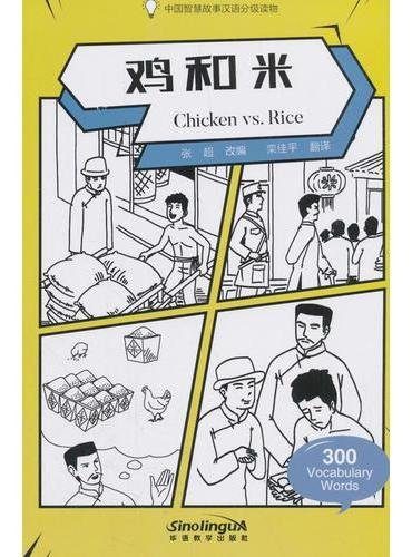 中国智慧故事汉语分级读物-鸡和米