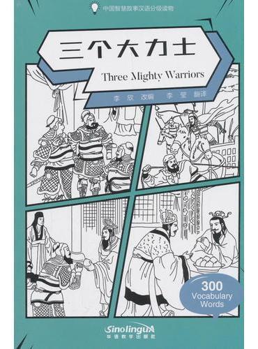 中国智慧故事汉语分级读物-三个大力士