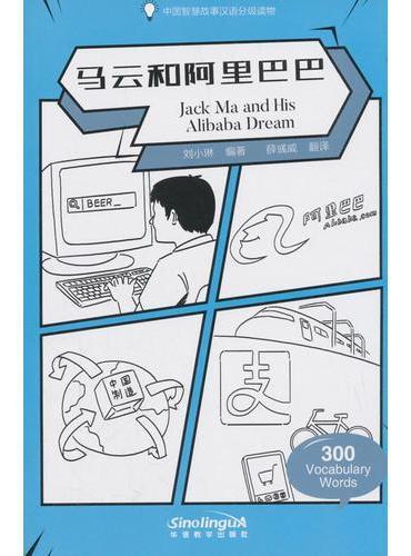 中国智慧故事汉语分级读物-马云和阿里巴巴