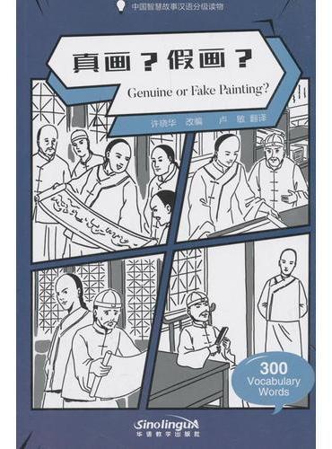 中国智慧故事汉语分级读物-真画?假画?