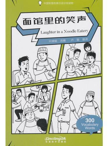 中国智慧故事汉语分级读物-面馆里的笑声