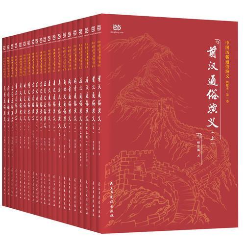 中国历朝通俗演义(精校精注·绣像本)