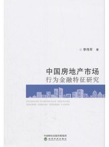 中国房地产市场行为金融特征研究