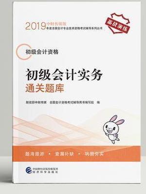 2019年度全国初级会计资格考试辅导系列丛书 初级会计实务通关题库