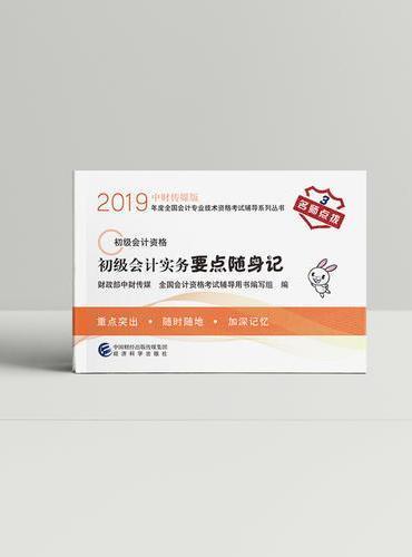 2019年度全国初级会计资格考试辅导系列丛书 初级会计实务要点随身记