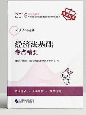 2019年度全国初级会计资格考试辅导系列丛书 经济法基础考点精要