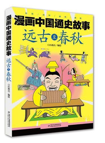 漫画中国通史故事 -- 远古至春秋