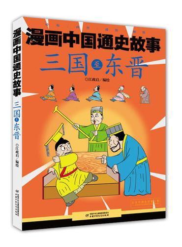 漫画中国通史故事 --三国至东晋