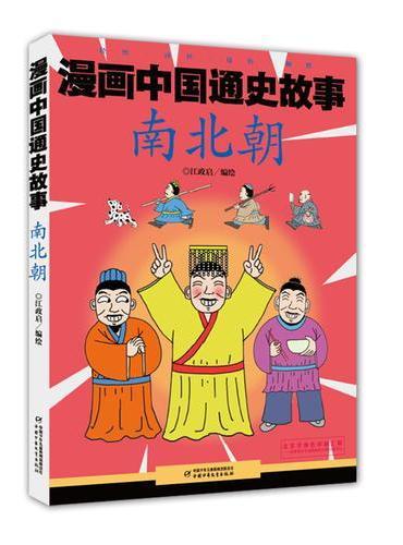 漫画中国通史故事 --南北朝