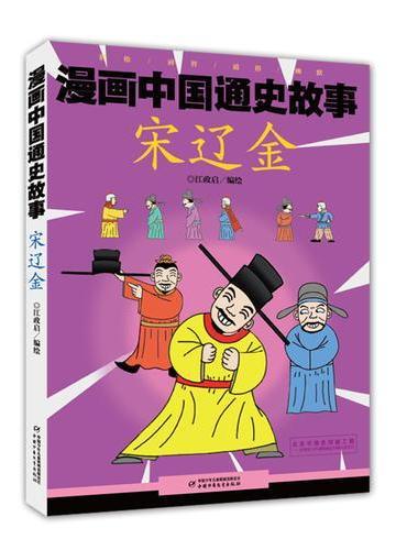 漫画中国通史故事 --宋辽金