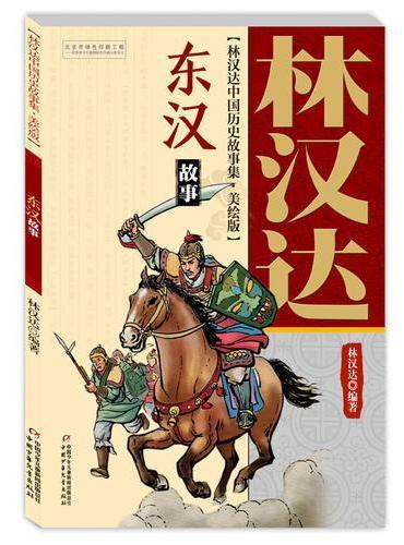 林汉达中国历史故事集 美绘版 东汉故事